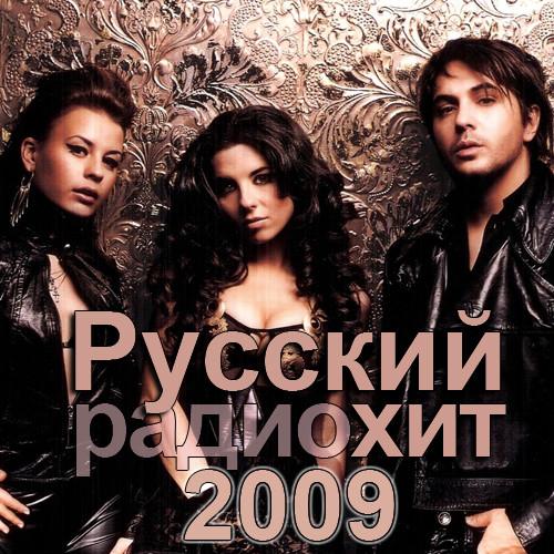 Радиохиты 2009