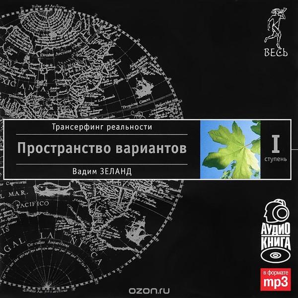Вадим Зеланд - 1. Пространство вариантов